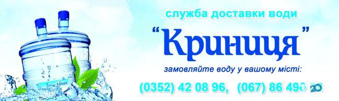 Доставка води Криниця - фото 1