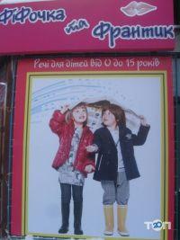 Фифочка и Франтик, магазин одежды - фото 6