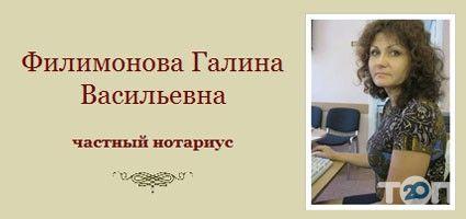 Частный нотариус Филимонова Галина Васильевна - фото 2
