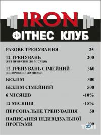 """Iron"" Фитнес клуб - фото 1"