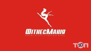 Фитнесс Мания, фитнесс центр - фото 1