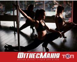 Фитнесс Мания, фитнесс центр - фото 2