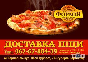 Формия, пицерия - фото 1
