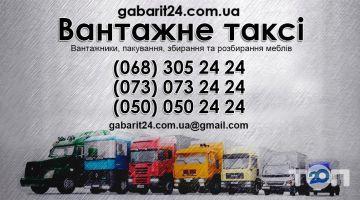GABARIT24 - фото 1