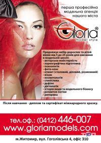 Gloria Model Style - фото 1