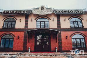 Аристократ, гостинично-ресторанный комплекс - фото 1