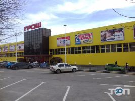 Грош, супермаркет - фото 2