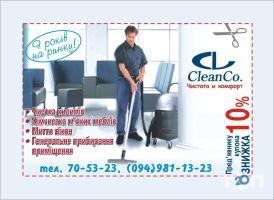 CleanCo, химчистка - фото 2