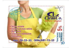 CleanCo, химчистка - фото 3