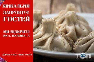 Хинкальня, сеть ресторанов грузинской кухни - фото 3