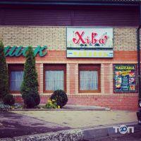 Хива, Узбекский ресторан Чайхана - фото 1