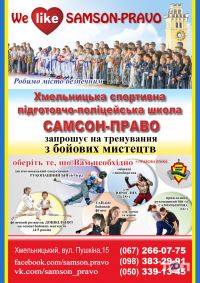 Хмельницька спортивна підготовчо-поліцейська школа САМСОН-ПРАВО - фото 1