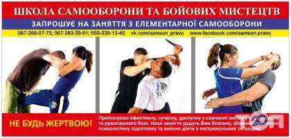 Хмельницька спортивна підготовчо-поліцейська школа САМСОН-ПРАВО - фото 2