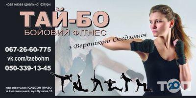 Хмельницька спортивна підготовчо-поліцейська школа САМСОН-ПРАВО - фото 4