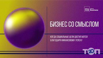 Impact HUB Odessa, коворкинговый центр - фото 5