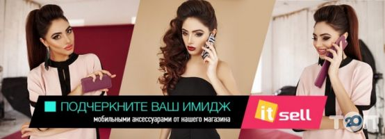 ITsell.com.ua, Интернет магазин мобильных аксессуаров - фото 2