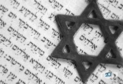 Иудейская религиозная община - фото 4