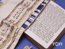 Иудейская религиозная община - фото 3