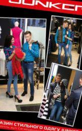 JUNKER, Магазин молодежной стильной одежды - фото 2