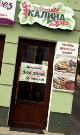 Калина, кафе украинской кухни - фото 1