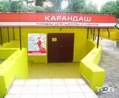Карандаш, магазин канцтоваров - фото 1