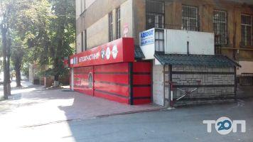 Кар-мен, магазин автозапчастей - фото 2