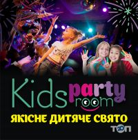 Kids Party Room, аренда праздничной комнаты - фото 5