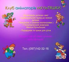 Мультяшки, клуб детских аниматоров - фото 1