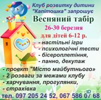 Капитошка, клуб развития ребенка - фото 1