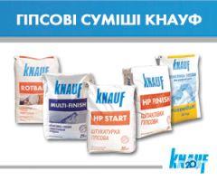 Knauf (KНАУФ), сухие строительные смеси, гипсокартон Одесса - фото 2