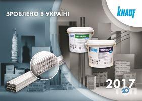 Knauf (KНАУФ), сухие строительные смеси, гипсокартон Одесса - фото 4