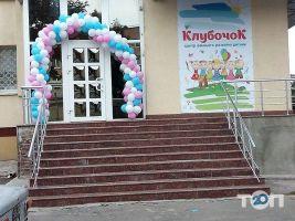 КолобочоК, детский клуб - фото 1