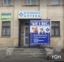Кот и Пес, ветеринарная клиника - фото 1