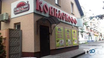 Ковбаскофф, мясной магазин - фото 1