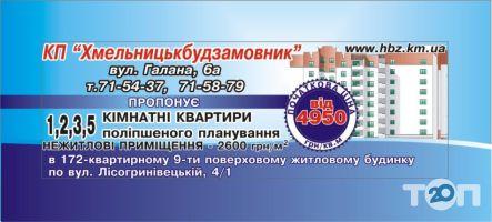"""КП """"Хмельницькбудзамовник"""" - фото 1"""