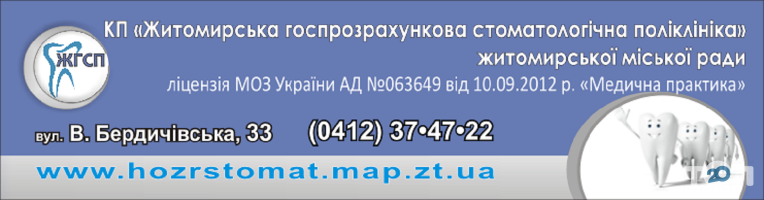 КП Житомирская госпрозрахункова стомат пол-ка ЖМР - фото 1