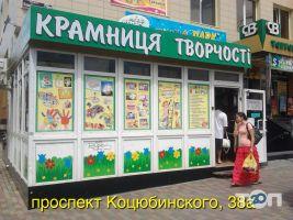 Магазин творчества, магазин наборов для творчества - фото 24