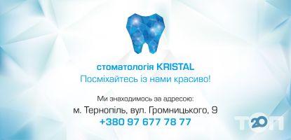 Kristal, стоматология - фото 9
