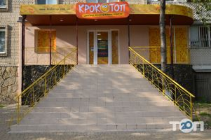 Крокотоп, магазин детской обуви - фото 7