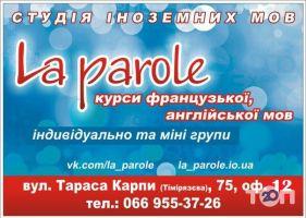 La Parole, студия иностранных языков - фото 1