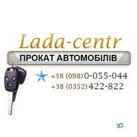 Лада-Центр, автопрокат - фото 2