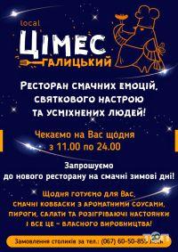 """Local """"Цімес Галицький"""" - фото 1"""