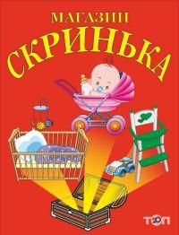 Магазин Дитячих товарів Скринька - фото 1
