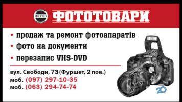 Магазин Фототовары - фото 2