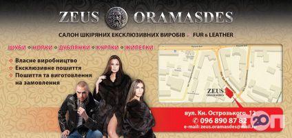 ZEUS ORAMASDES, салон кожи и меха - фото 2