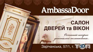 Ambassadoor, магазин-салон окон и дверей - фото 4