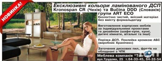 """Мебельная компания """"Тон Арт"""" - фото 1"""
