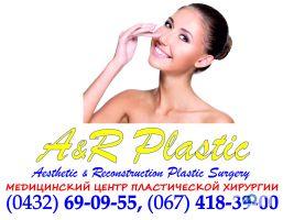 Медицинский столичный центр эстетико-реконструктивной хирургии АR Plastic - фото 3