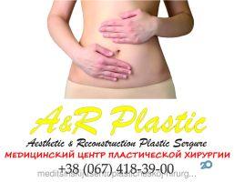 Медицинский столичный центр эстетико-реконструктивной хирургии АR Plastic - фото 1