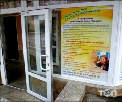 Гарант, школа (сеть учебных центров) - фото 4